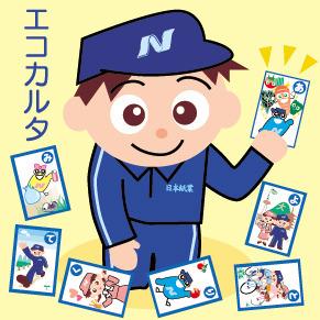 15-アイコンカルタ.JPG