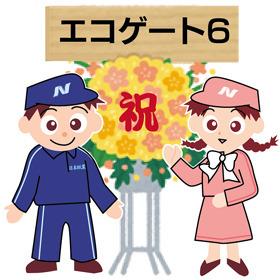 17-エコゲート6花2.jpg