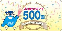 1901iconブログ500回記念.jpg